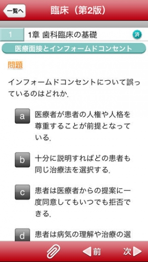 iPhone、iPadアプリ「キーワードで完ぺき 直前マスター 臨床!第2版」のスクリーンショット 2枚目