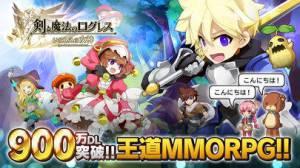 iPhone、iPadアプリ「剣と魔法のログレス いにしえの女神-本格MMO・RPG」のスクリーンショット 1枚目