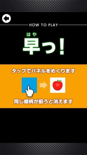 iPhone、iPadアプリ「神経衰弱SR」のスクリーンショット 5枚目