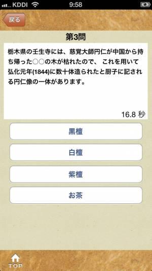 iPhone、iPadアプリ「寺旅コンシェルジュ-慈覚大師円仁編-」のスクリーンショット 5枚目