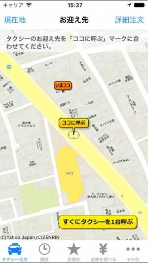 iPhone、iPadアプリ「個人タクシー配車 ちょうちん+」のスクリーンショット 1枚目