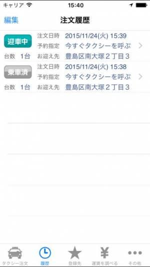 iPhone、iPadアプリ「個人タクシー配車 ちょうちん+」のスクリーンショット 4枚目