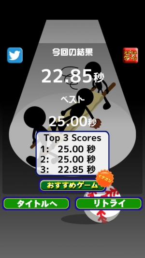 iPhone、iPadアプリ「乱闘甲子園」のスクリーンショット 4枚目