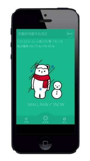 iPhone、iPadアプリ「どこでも天気予報!(世界で使える版)」のスクリーンショット 2枚目