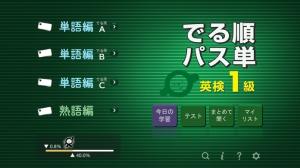 iPhone、iPadアプリ「でる順パス単 英検1級 【旺文社】」のスクリーンショット 1枚目