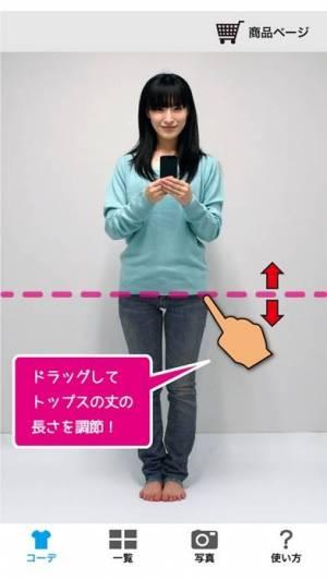 iPhone、iPadアプリ「ファッションコーディネート - suGATALOG」のスクリーンショット 2枚目