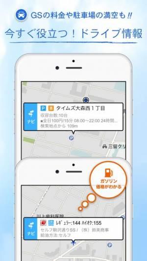 iPhone、iPadアプリ「地図アプリ」のスクリーンショット 4枚目