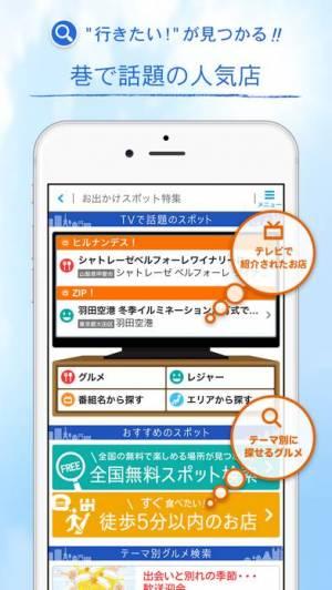 iPhone、iPadアプリ「地図アプリ」のスクリーンショット 3枚目