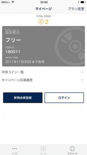 iPhone、iPadアプリ「蔦屋書店アプリ」のスクリーンショット 4枚目