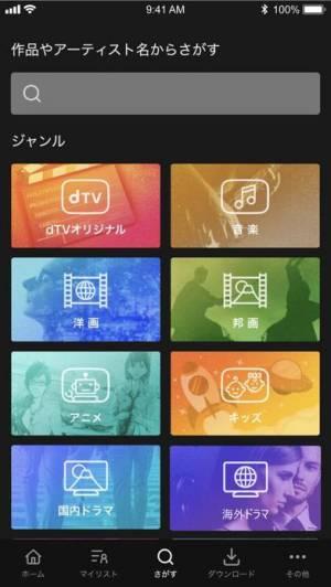 iPhone、iPadアプリ「dTV」のスクリーンショット 2枚目