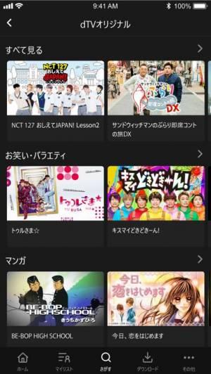 iPhone、iPadアプリ「dTV」のスクリーンショット 3枚目
