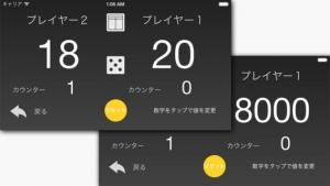 iPhone、iPadアプリ「マルチライフカウンター」のスクリーンショット 1枚目