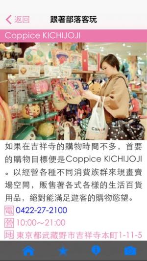 iPhone、iPadアプリ「日本旅遊活動電子導覽書(VISIT JAPAN CAMPAIGN DIGITAL GUIDEBOOK)」のスクリーンショット 4枚目
