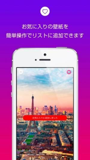 iPhone、iPadアプリ「綺麗な壁紙 全てのiPhoneに対応」のスクリーンショット 4枚目