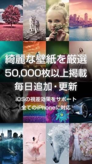 iPhone、iPadアプリ「綺麗な壁紙 全てのiPhoneに対応」のスクリーンショット 1枚目