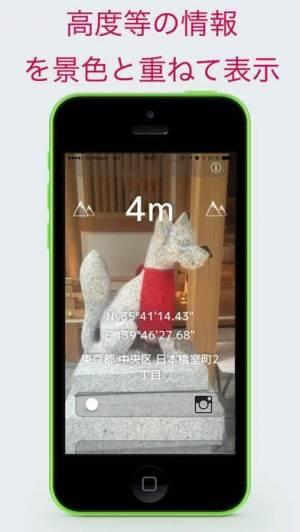iPhone、iPadアプリ「スケスケ高度計」のスクリーンショット 1枚目
