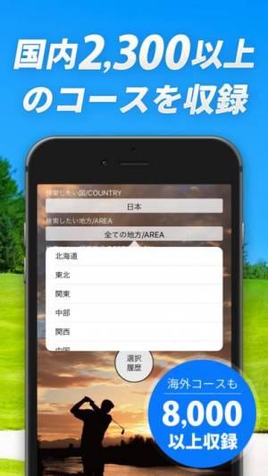 iPhone、iPadアプリ「ゴルフ GPS・ゴルフ場ナビはスマートゴルフナビ」のスクリーンショット 4枚目