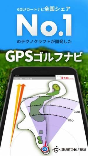 iPhone、iPadアプリ「ゴルフ GPSナビ・ゴルフ場GPSナビのスマートゴルフナビ」のスクリーンショット 1枚目