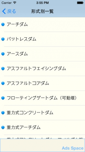 iPhone、iPadアプリ「ダムナビ 日本全国ダム要覧」のスクリーンショット 5枚目