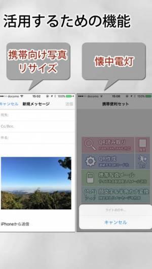 iPhone、iPadアプリ「携帯便利セット - QRコード読み取り」のスクリーンショット 2枚目