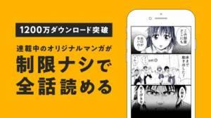 iPhone、iPadアプリ「GANMA! (ガンマ) -話題の漫画が読める漫画アプリ」のスクリーンショット 1枚目