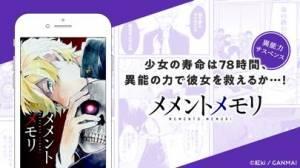 iPhone、iPadアプリ「GANMA!(ガンマ)」のスクリーンショット 3枚目