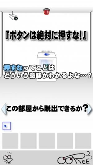 iPhone、iPadアプリ「絶対に押してはいけないボタン2 -脱出ゲーム-」のスクリーンショット 1枚目