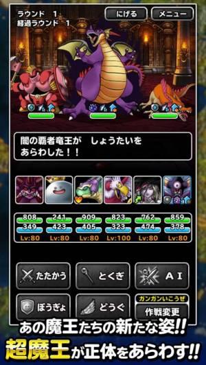 iPhone、iPadアプリ「ドラゴンクエストモンスターズ スーパーライト」のスクリーンショット 1枚目