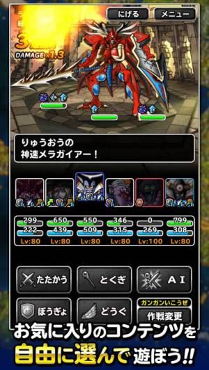 iPhone、iPadアプリ「ドラゴンクエストモンスターズ スーパーライト」のスクリーンショット 5枚目