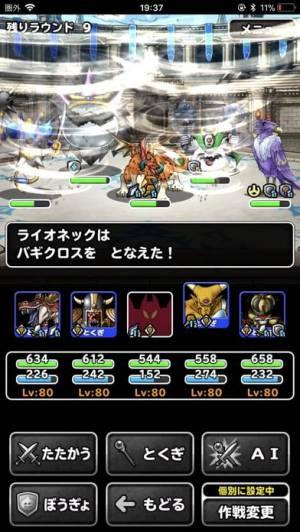 iPhone、iPadアプリ「ドラゴンクエストモンスターズ スーパーライト」のスクリーンショット 4枚目