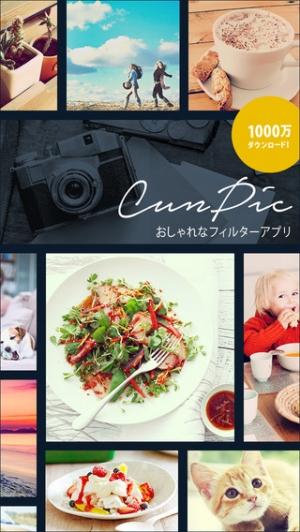 iPhone、iPadアプリ「CunPic -- ふんわり美肌でおしゃれ写真加工!」のスクリーンショット 1枚目