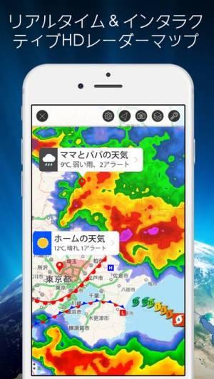 iPhone、iPadアプリ「ウェザーメート - レーダーマップ」のスクリーンショット 2枚目