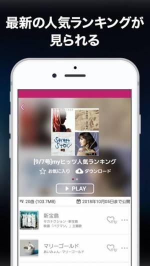 iPhone、iPadアプリ「dヒッツ-音楽聴き放題アプリ」のスクリーンショット 5枚目
