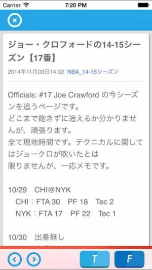 iPhone、iPadアプリ「BasketBallNews 〜アメリカのバスケットボールのニュース〜」のスクリーンショット 1枚目