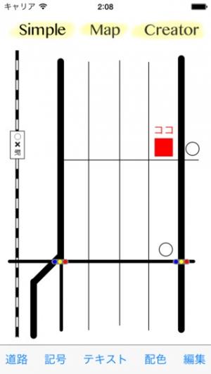iPhone、iPadアプリ「SimpleMapCreator」のスクリーンショット 2枚目