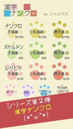 iPhone、iPadアプリ「漢字ナンクロ - にゃんこパズルシリーズ -」のスクリーンショット 4枚目
