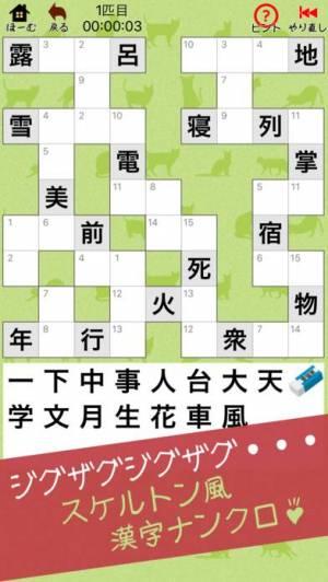iPhone、iPadアプリ「漢字ナンクロ - にゃんこパズルシリーズ -」のスクリーンショット 2枚目