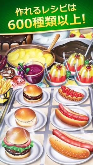 iPhone、iPadアプリ「クッキングフィーバー【爽快グルメアクション!】」のスクリーンショット 3枚目