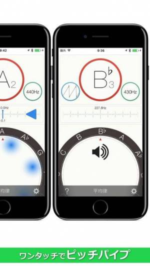 iPhone、iPadアプリ「KAWAI チューナー」のスクリーンショット 4枚目