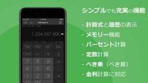 iPhone、iPadアプリ「電卓 シンプルでスタイリッシュな計算機アプリ」のスクリーンショット 1枚目