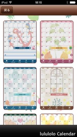 iPhone、iPadアプリ「ルルロロカレンダー-デコってらくらく予定管理」のスクリーンショット 2枚目