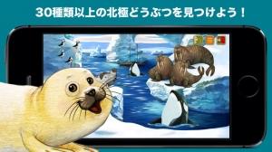 iPhone、iPadアプリ「こども どうぶつアドベンチャー:北極(ほっきょく!」のスクリーンショット 1枚目