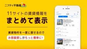 iPhone、iPadアプリ「賃貸物件検索 ニフティ不動産で物件探し」のスクリーンショット 2枚目
