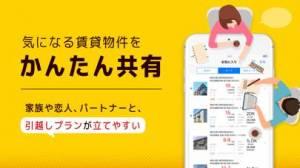 iPhone、iPadアプリ「賃貸物件検索 家探しはニフティ不動産の家探し」のスクリーンショット 4枚目