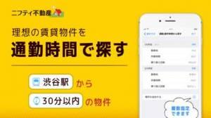 iPhone、iPadアプリ「賃貸物件検索 ニフティ不動産で物件探し」のスクリーンショット 5枚目