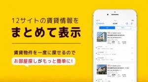 iPhone、iPadアプリ「賃貸物件検索 家探しはニフティ不動産の家探し」のスクリーンショット 3枚目