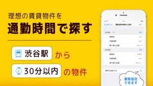iPhone、iPadアプリ「賃貸物件検索 家探しはニフティ不動産の家探し」のスクリーンショット 5枚目