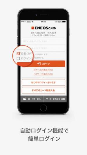 iPhone、iPadアプリ「ENEOSカードアプリ」のスクリーンショット 1枚目