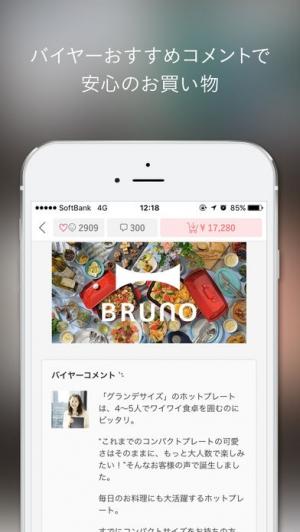 iPhone、iPadアプリ「バイヤー厳選お買い物アプリBONNE(ボンヌ)」のスクリーンショット 4枚目