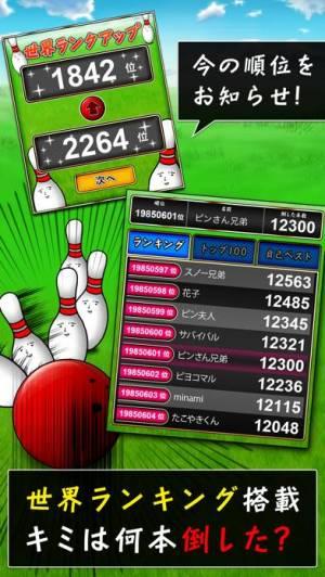iPhone、iPadアプリ「飛ばせ!ピン - 完全無料のストレス解消ゲーム」のスクリーンショット 2枚目